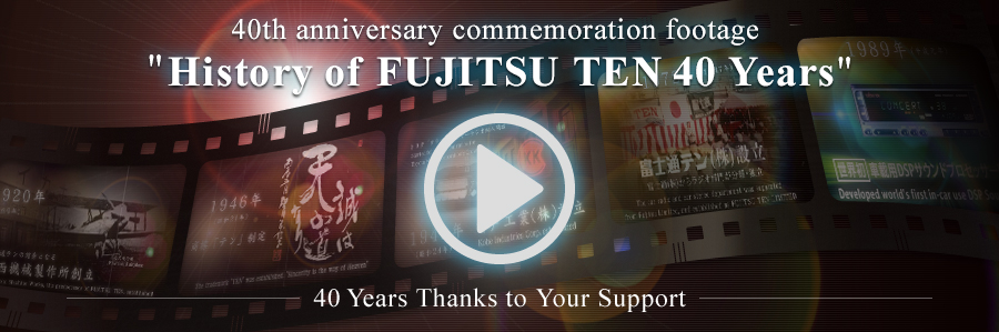 History of FUJITSU TEN 40 Years