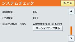 bf7307b9ed Bluetooth®モジュールのソフトウェアをバージョンアップする / AVN-F01i ...