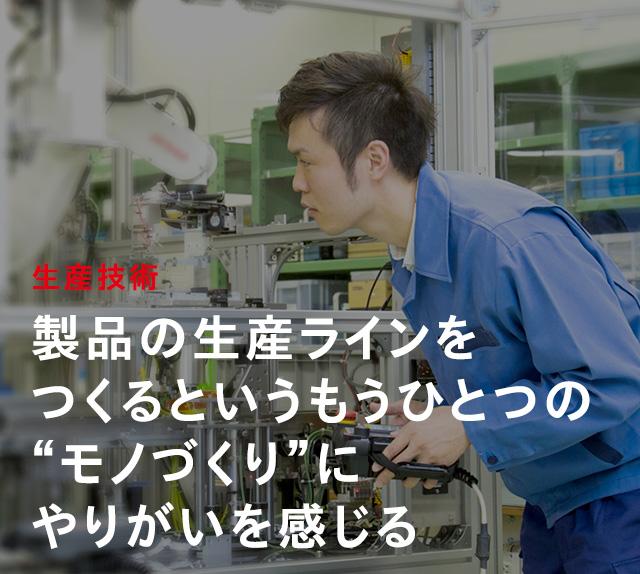 デンソー 池田 工場